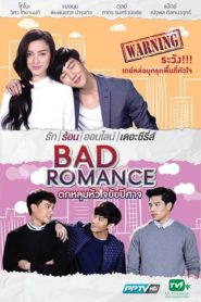 Bad Romance The Series: Season 1