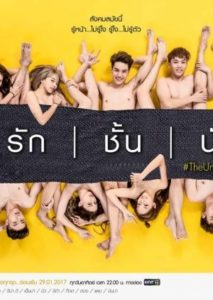 The Underwear – The Series: Season 1