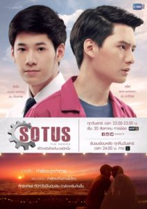 SOTUS The Series: Season 1