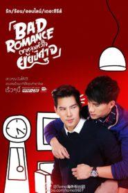 Bad Romance: The Series