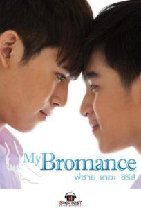 My Bromance : The Series