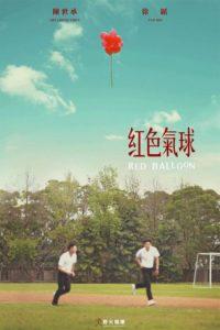 Red Balloon: Season 1