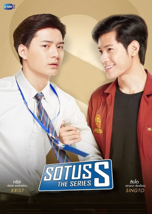 SOTUS S THE SERIES 2×2