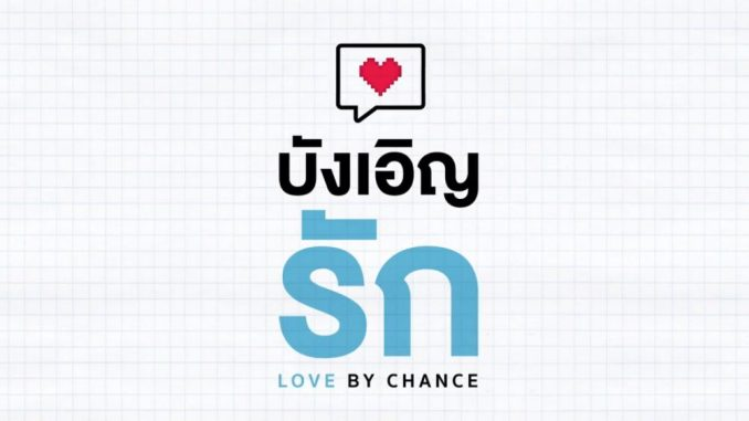 LOVE BY CHANCE 1×9