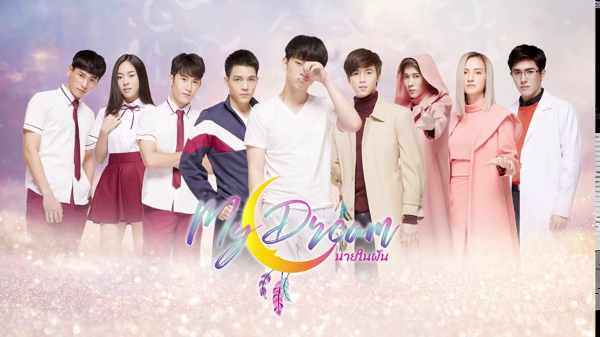 MY DREAM THE SERIES 1×1