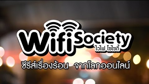 Wifi Society Gray Secret