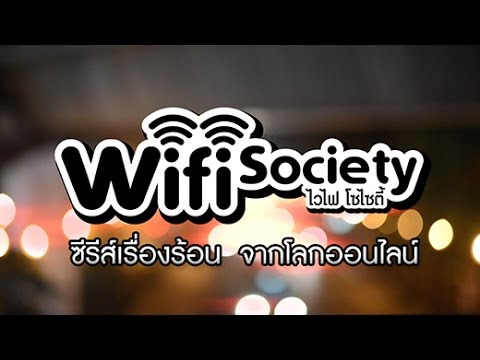 Wifi Society: Gray Secret