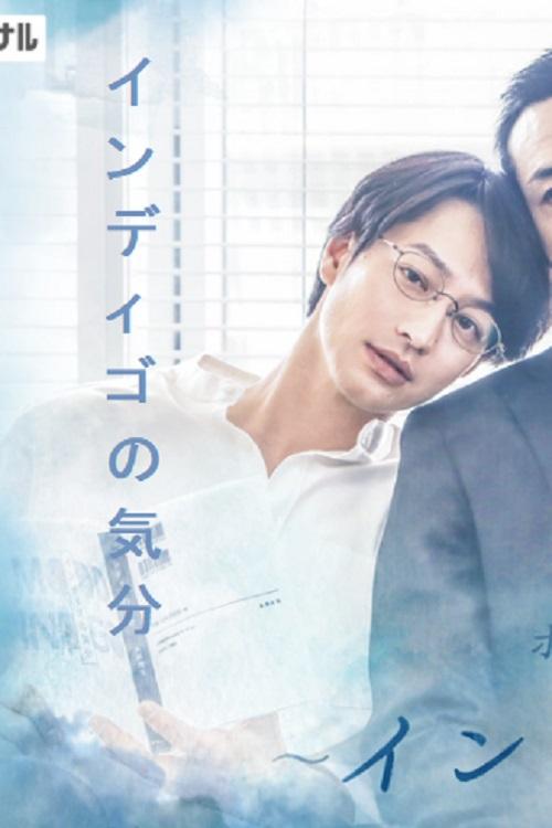 Indigo No Kibun: Season 1