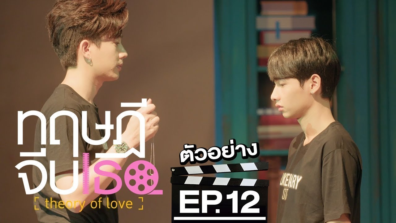 Theory Of Love: 1.12