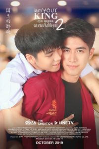 I Am Your King The Series: T2