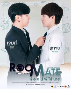 Roommate The Series: T1