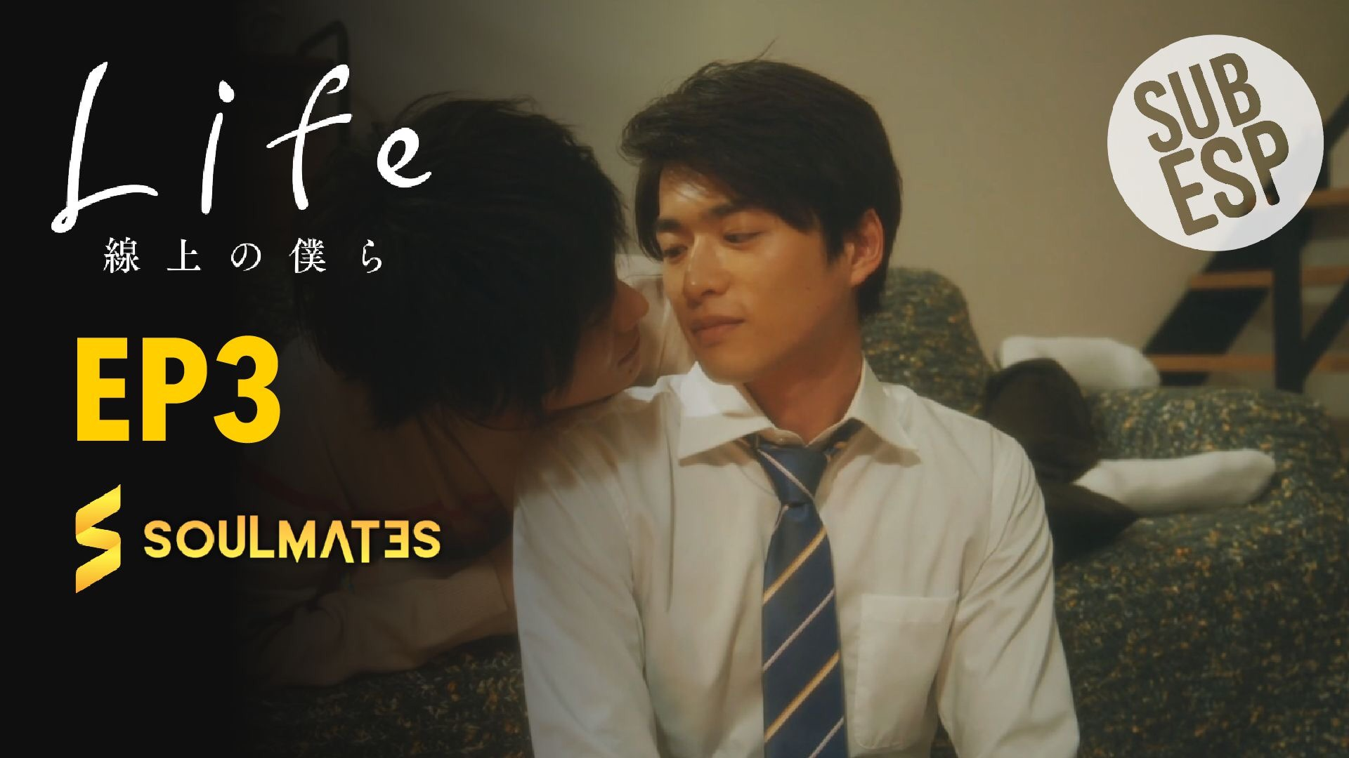 Life: Love on the Line: T1-E3