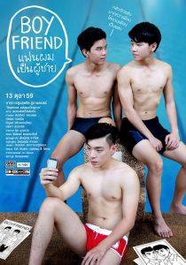 Boyfriend – แฟนผมเป็นผู้ชาย