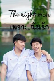 The Right Man – Because I Love You