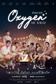 OXYGEN THE SERIES