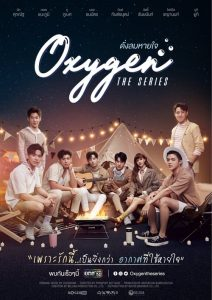 OXYGEN THE SERIES: T1