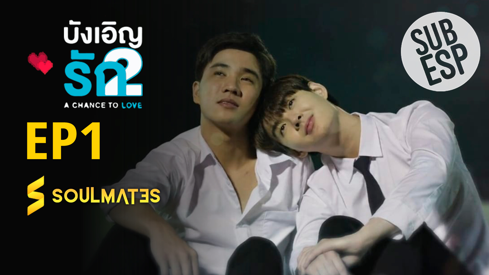 A CHANCE TO LOVE – T1:E1