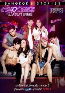 Bangkok รัก Stories 2 ตอน ไม่เดียงสา: Season 1