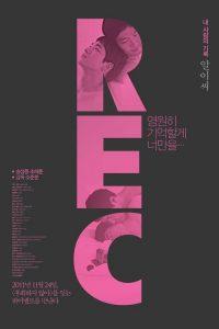 Rec (2011)