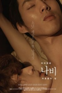 Queer Butterlfy – 퀴어영화-나비 (+18)