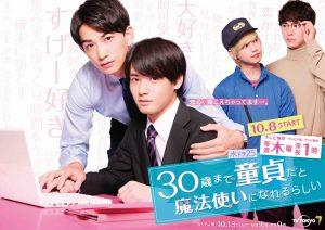 Cherry Magic! 30sai made Dotei dato Mahotsukai ni Narerurashii: T1
