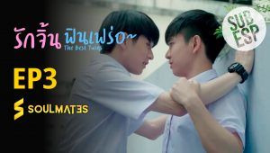The Best Twins: 1×3