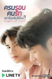 Night of Love (2020)