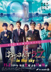 Ossan's Love: in the sky: Season 1