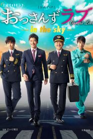 Ossan's Love: In the Sky