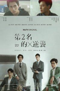 We Best Love: Fighting Mr. 2nd: Season 2