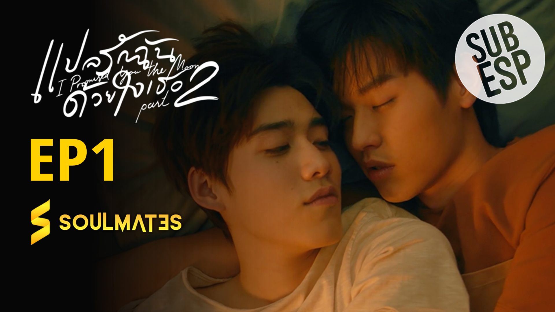 I Told Sunset About You: T2-E1