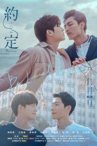 Be Loved in House 約・定~I do: Season 1