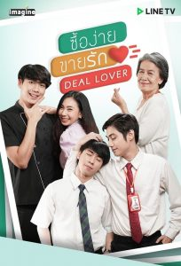 Deal Lover : The series