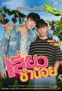Siew Sum Noi: Season 1