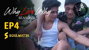 Why Love Why The Series: 2×4